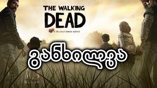 Walking Dead - განხილვა