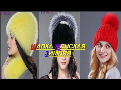 Зимняя Шапка Женская, Шапка Модная, Шапка Чернобурка.