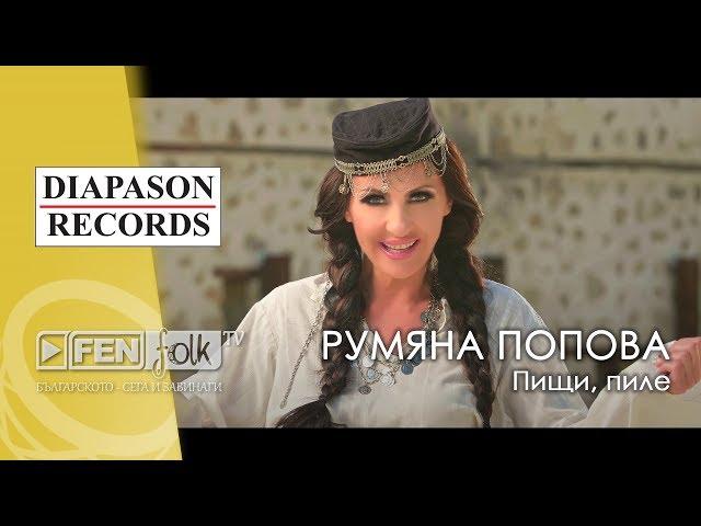 РУМЯНА ПОПОВА - Пищи, пиле / RUMYANA POPOVA - Pishti, pile