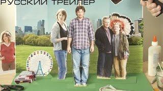 Семейка Фэнг (2015) Русский трейлер к фильму