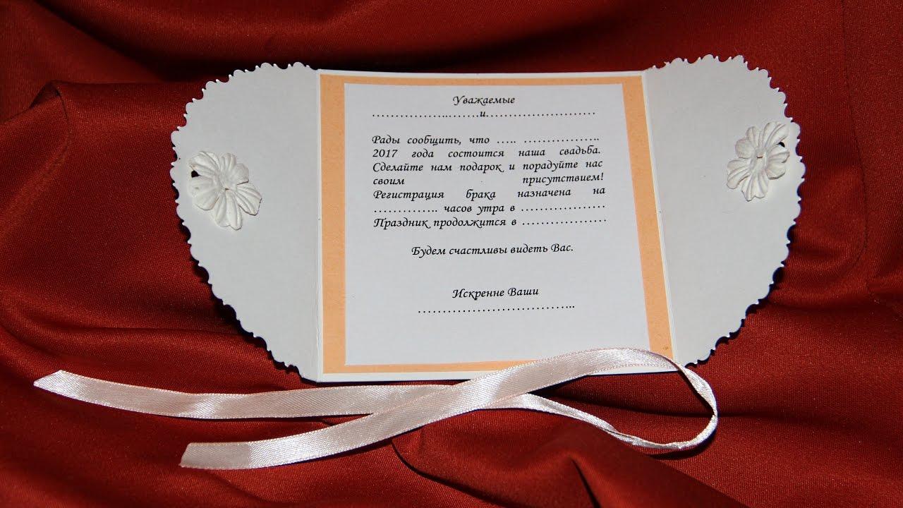 степень пригласительные открытки на свадьбу мастер класс блины хорошо прогретой