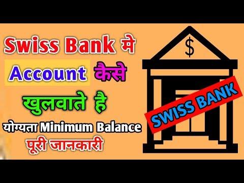 Swiss Bank मे Account कैसे खुलता है | How to Open Swiss Account Full Procedure