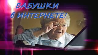 Бабушки покоряют интернет