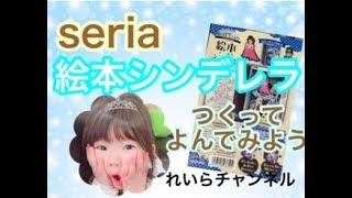 学習系YouTube-- 今回はseriaさんで購入したキッズクラフト♪ 同じ番号の...