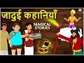 जादुई कहानियाँ - Hindi Kahaniya For Kids | Stories For Kids | Moral Stories | Koo Koo TV Hindi