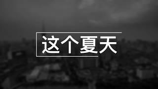 Natalia Chai Brings R&B to Chengdu International Music Festival 2018 [Chinese Version]