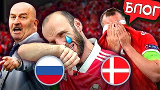Как Омар футбол смотрел Россия Дания ЧТО ЭТО БЫЛО