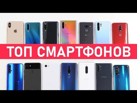 ТОП-5 ЛУЧШИХ СМАРТФОНОВ ДЛЯ МЕНЯ (+мысли про OnePlus 7T, iPhone 11, Mate 30 Pro) / ОБЗОР