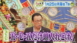 木曜よる7時 『プレバト!!』1月25日の予告映像。 夏井先生にリベンジを...