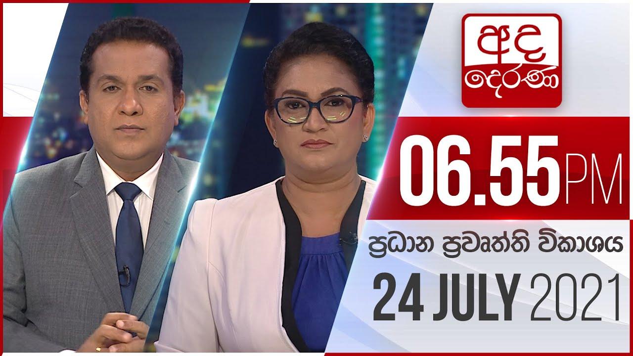 Download අද දෙරණ 6.55 ප්රධාන පුවත් විකාශය - 2021.07.24   Ada Derana Prime Time News Bulletin