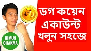 How To Open Dogecoin Bangla Tutorial | Create Dogecoin Wallet Account From Bangladesh | Himun Chakma