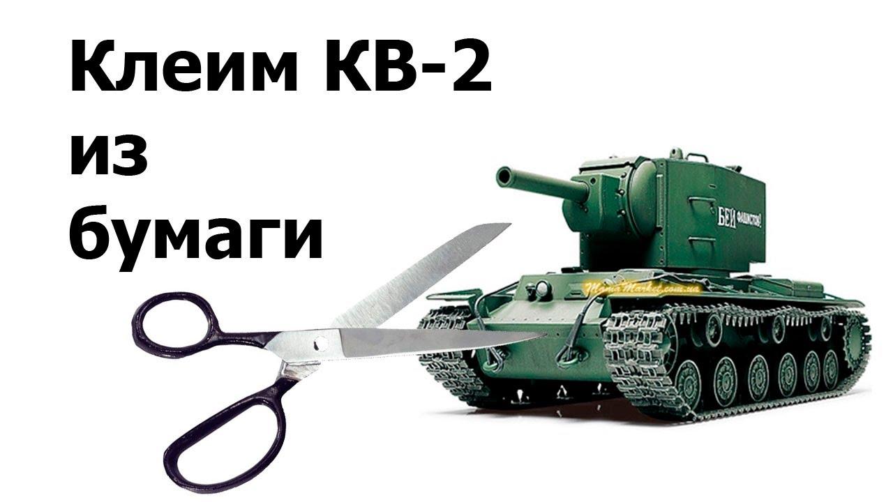 Макет танка своими руками из бумаги