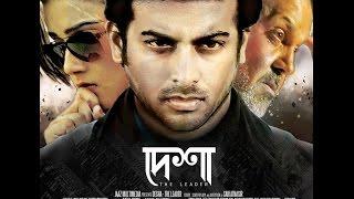DESHA  - The Leader Official Teaser   Mahi   Shipan   Bengali Film 2014