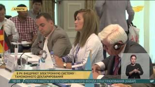 В Казахстане внедряют электронную систему таможенного декларирования(, 2015-09-02T12:48:13.000Z)