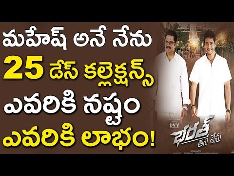Bharat Ane Nenu 25 days worldwide Box office Collections | Tollywood Nagar