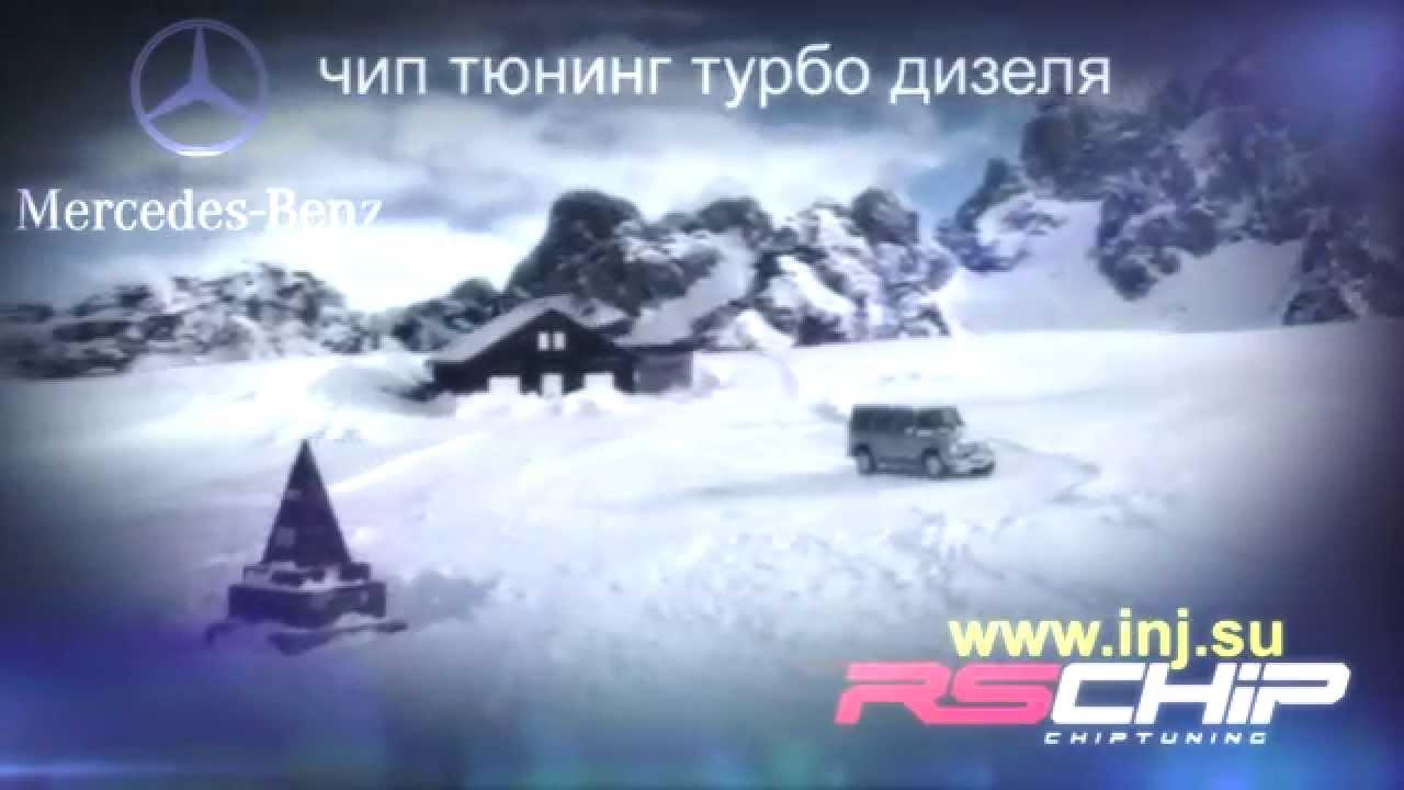 Чип тюнинг турбо дизель в Краснодаре, увеличение мощности турбо дизеля