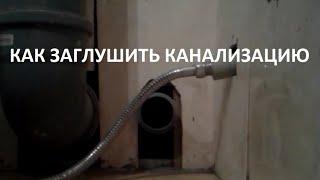 Как ставить заглушку на канализацию (How to cap a sewer pipe)?(Видео показывает, как самостоятельно установить заглушки на канализационные трубы. В приведенном примере..., 2016-02-01T12:11:22.000Z)