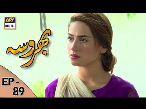 Bharosa - Ep 89 - 13th September  2017 - ARY Digital Drama