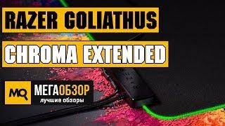 RAZER GOLIATHUS CHROMA EXTENDED обзор коврика