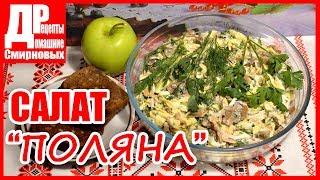 """Салат """"Поляна"""", вкусное блюдо из курицы! Оригинальный салат с курицей и яблоком."""