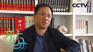 《文化十分》 20200526| CCTV综艺
