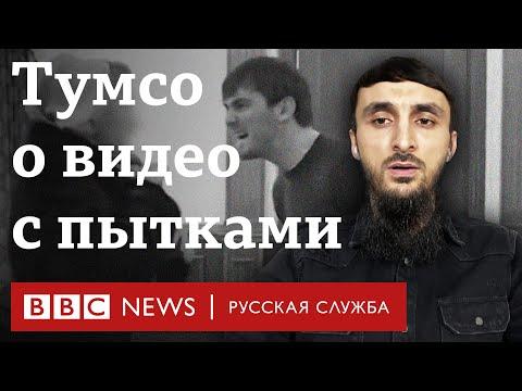 Тумсо Абдурахманов – о видео с пытками в Чечне
