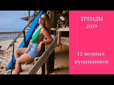 ТРЕНДЫ КУПАЛЬНИКОВ 2019. 12 ПЛЯЖНЫХ ТРЕНДОВ. ГДЕ КУПИТЬ МОДНЫЕ КУПАЛЬНИКИ.