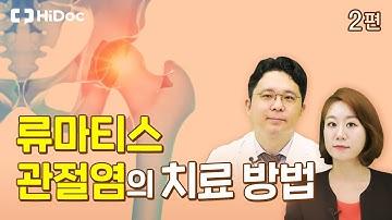 류마티스 관절염의 치료 방법