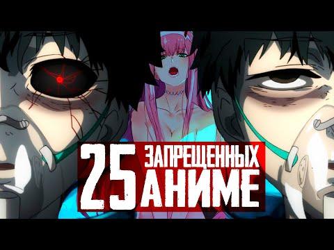 Все 25 ЗАПРЕЩЕННЫХ в РОССИИ Аниме