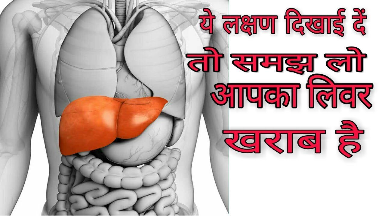 Image result for लिवर खराब
