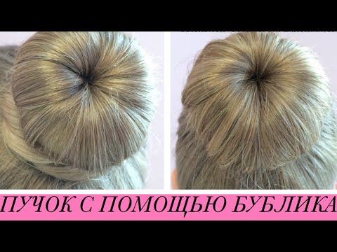 Как сделать пучок с бубликом на короткие волосы
