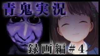 「青鬼」ゲーム実況 録画編#4