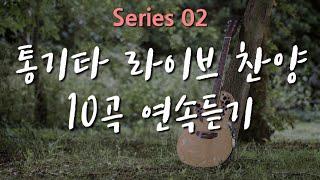 통기타 라이브 찬양 10곡 모음 [02] | A.Gui…