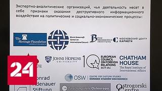 Госдума заинтересовалась влиянием американских СМИ на политику в России