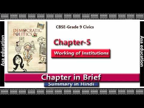 Ch 5 Working of Institutions (Political Science, CBSE, Grade 9) Chapter in Brief/ Summary in Hindi