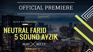 Neutral Farid x Ayzik lil Jovid - Ман бо ту 2017