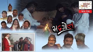 Bhadragol || Episode-235 || December-20-2019 || By Media Hub Official Channel