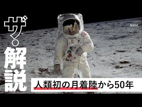 人類が月に第一歩を刻んでから50年。アポロ計画を振り返る