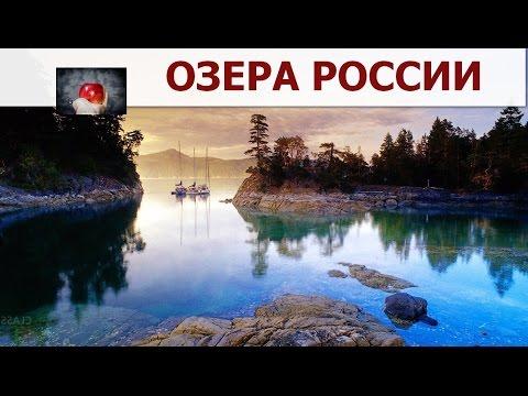 Удивительная природа России. Самые красивые ОЗЕРА