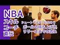 [NBAスキルコーチ直伝] シュートフォーム確立までの全て ボールの持ち上げ方+リリースまでの流れ編