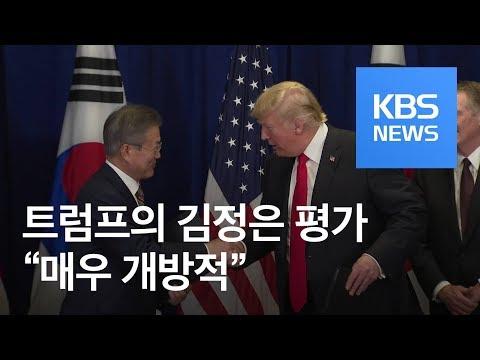 """한미 FTA 개정 협정 서명…""""김정은 개방적"""" / KBS뉴스(News)"""