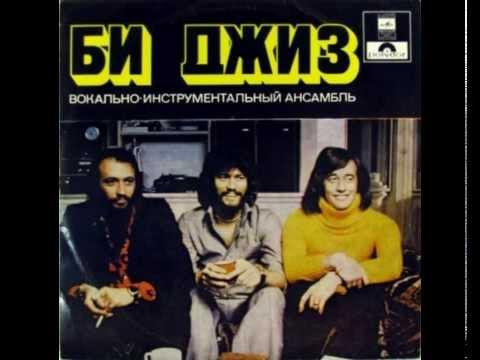"""ВИА """"Би Джиз"""" (фирма """"Мелодия"""", 1978) / Bee Gees - Main Course (1975) [USSR RADIO VERSION!]"""