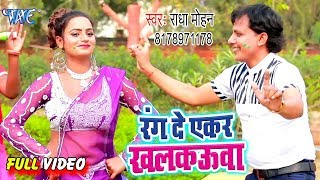 Radha Mohan ( 2020 ) का हिट होली #VIDEO_SONG 2020 | Rang De Aekar Khalkauwa
