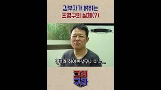 김구라가 생방송 아침마당에 출연한 이유