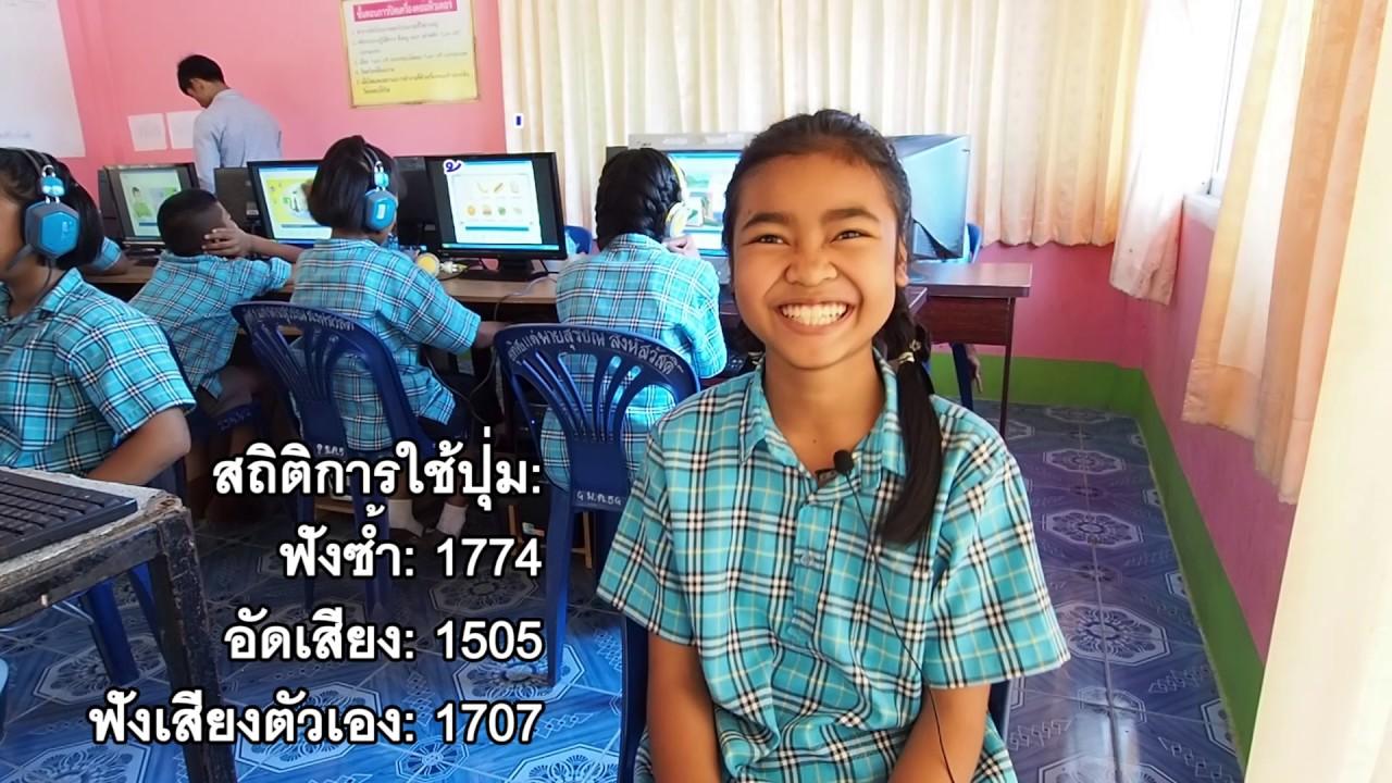 น้องนิดานุช ป.6 โรงเรียนบ้านหนองนาเวียง จังหวัดศรีสะเกษ (เรียน DynEd 8 เดือน)