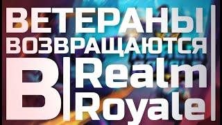 Ветераны возвращаются в Realm Royale! Весёлый монтажик,угарные моменты и красивые килы)