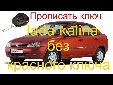 Прописать дополнительный ключ Lada Kalina 2008 г.в. без красного ключа, ключ с кнопками лада калина