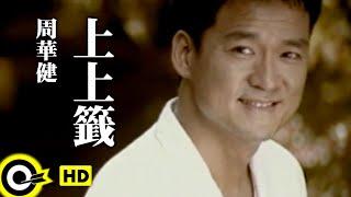 Baixar 周華健 Wakin Chau【上上籤 Best of luck】中視「花木蘭」片尾曲 Official Music Video