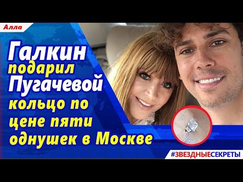 🔔 Галкин подарил Пугачевой кольцо по цене пяти однушек в Москве