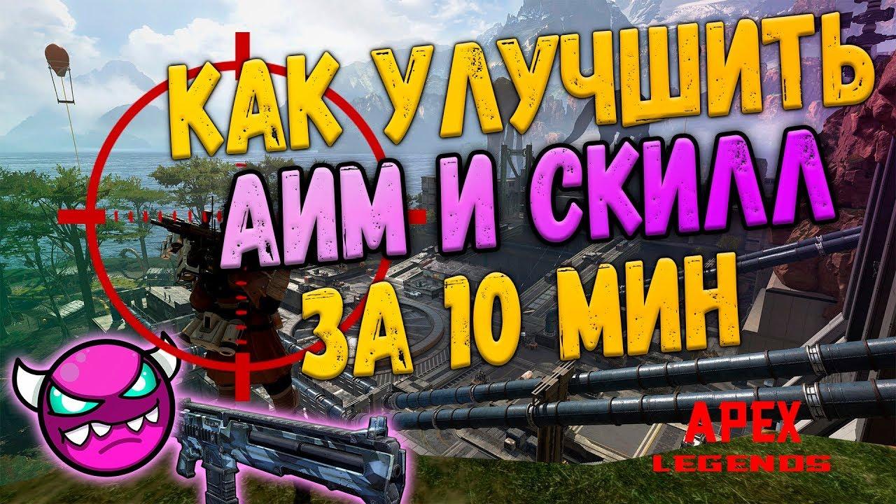 Как улучшить АИМ в Apex Legends за 10 минут // Лучшая тренировка для поднятия скилла